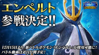Empoleon pokken tournament