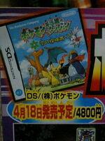 Caratula de Pokémon Mundo Misterioso Exploradores del cielo