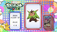 EP898 Pokémon Quiz