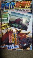 Scan Coro Coro Pokémon Black & White III