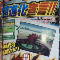 Scan en el que se ve un combate Pokémon.