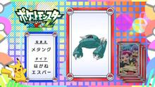 EP919 Pokémon Quiz