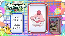 EP908 Pokémon Quiz
