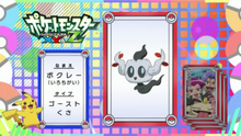 EP920 Pokémon Quiz