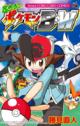 Be a Master Pokémon BW volume 1