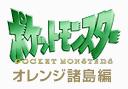 Logo Serie Original Islas Naranja
