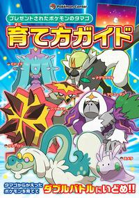 Evento huevos Pokémon de pascua 2017