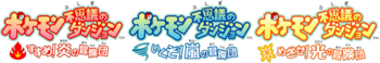 Logo Pokémon Fushigi no Dungeon Boukendan