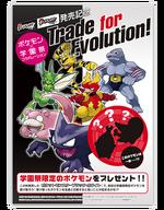 Trade for Evolution event
