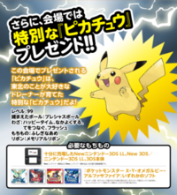 Evento Pikachu de Pokémon with You