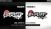 Imagen anuncio Pokémon Black and White de la web japonesa