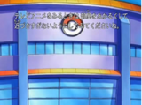 Gimnasio Pokémon de Ciudad Pradera
