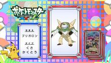 EP911 Pokémon Quiz
