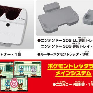 Periféricos tanto para Nintendo 3DS como 3DS XL. En pantalla, se puede observar a <a href=