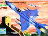 Trumpeter 1/144 01327 The PLAAF F-7MG