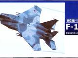 Takara Tomy 1/144 AC07 JASDF F-15J 303rd Squadron