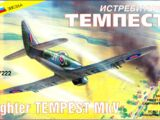 Zvezda 1/72 7222 Tempest Mk V