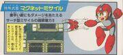 MagnetMissile-Daizukan