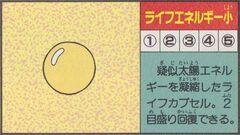 CápsulaVidaPequeña-Daizukan