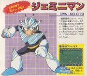 DWN019-GeminiMan-Daizukan