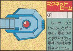 MagnetBeam-Daizukan