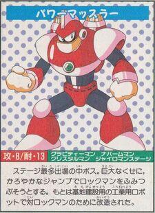 PowerMuscler-Daizukan