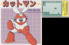DRN003-CutMan-Daizukan