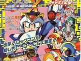 Rockman X - Serie Carddass 1