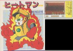 DWN015-HeatMan-Daizukan