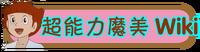 超能力魔美 Wiki logo