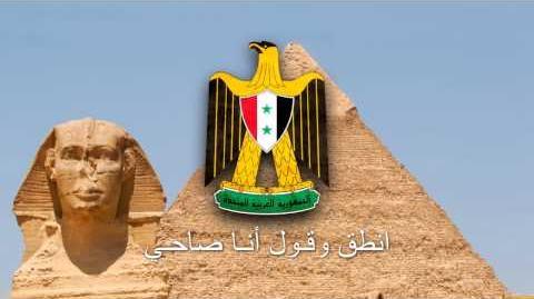 "National Anthem of the United Arab Republic (1958-1961) - ""والله زمان يا سلاحي"""