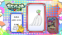 EP921 Pokémon Quiz