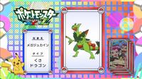 EP931 Pokémon Quiz