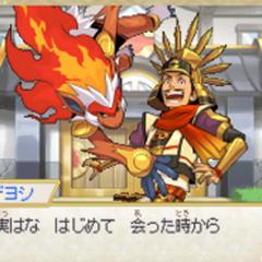 Toyotomi Hideyoshi e Infernape