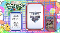 EP926 Pokémon Quiz