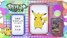 EP918 Pokémon Quiz