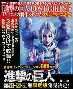 SNK Lost Girls