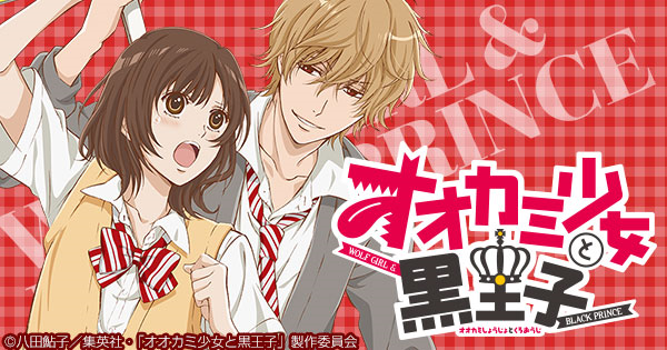 Archivo:Ookami Shoujo to Kuro Ouji.png