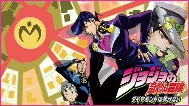 Archivo:Jojos Bizarre Adventure Diamond Is Unbreakable Guia Anime Primavera 2016 Wikia.png