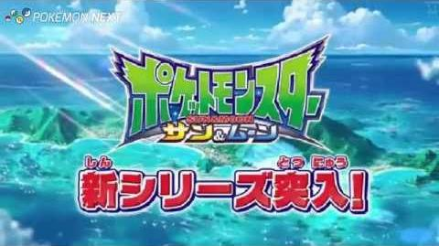 Primer trailer del anime Pokémon Sol y Luna! SUB ITA