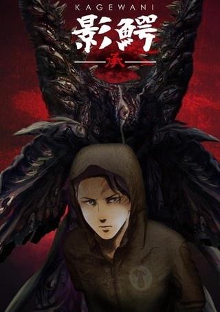 Archivo:Kagewani Shou Guia Anime Primavera 2016 Wikia.jpg