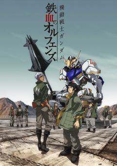 Gundam wikia mobile suit