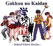 Gakkō no Kaidan
