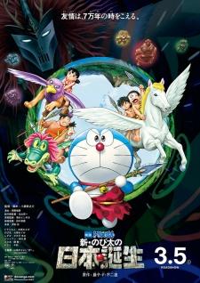 Doraemon Shin Nobita no Nippon Tanjou Guia Manga Anime 2016