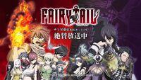 Fairy Tail Yousei-tachi no Batsu Game Guia Anime Primavera Wikia