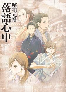 Shōwa Genroku Rakugo Shinjū Guia Manga Anime Invierno 2016