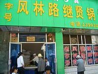Halal bakery