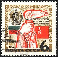 Soviet-Bulgarian friendship