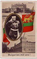 Bulgarian postcard