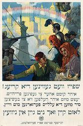 220px-Yiddish WWI poster2